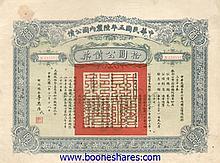 CHINESE GOVERNMENTINTERNAL LOAN