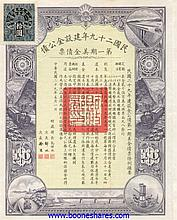 RECONSTRUCTION GOLD LOAN OF THE REPUBLIC OF CHINA