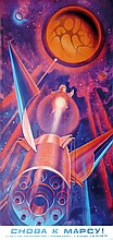 SOKOLOV Andrey 1931-2007 On the way again to Mars, 1971 Original lithography poster Moscow Editions 117 x 57 cm