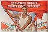 MITRIACHKINE (Mitrashkin) M.  Nous aurons d'autres succès sportifs, 1956 55 x 80 cm