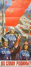 PIATKIN Dmitry 1921-1990 Gloire à la patrie, 1979 114 x 54 cm