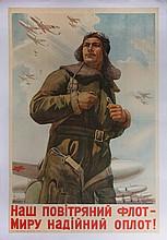 KOZHUKHOV Anatoly 1927-? Notre aviation sert l'Humanité, 1953 82 x 58 cm