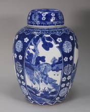 Chinese Kangxi Period Blue & White Porcelain Jar