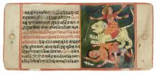 A double-sided folio from a Devimahatmya series Indian, Himalayan & Southeast Asian Art