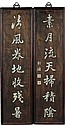 A PAIR OF HARDWOOD HANGING PLAQUES INSET WITH JADE RHYMING COUPLET