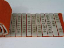 Chinese Carved Jade Book of Sun Zi Bing Fa