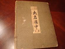 Antique Japanese Woodblock Prints Book, Ca 1910