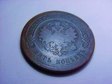 1878 RUSSIA 5 KOPEKS