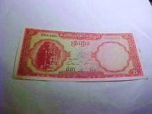 CAMBODIA 5 RIELS BANKNOTE