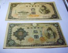 [2] EARLY JAPANESE BANKNOTES