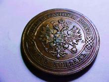 1880 RUSSIA 5 KOPEKS