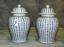 Pair oriental porcelain caligraphy covered jars.