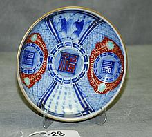 Antique Chinese porcelain plate with caligraphy on