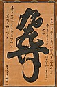 Two Chinese Paper Calligraphy Scrolls