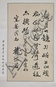 Four Chinese Unmounted Paper Scrolls