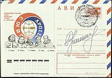 Cosmonaut signed Unusual Apollo-Soyuz Test Project