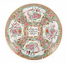 Chinese Export porcelain Persian market bowl