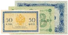 Rußland (Russia) Pick 31, 87, 159