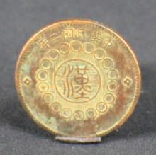 A Coin of Min Guo Two Years