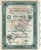 Soc. des Fabriques de Soieries C. Giraud Fils