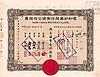 New China Textile Co. Ltd.
