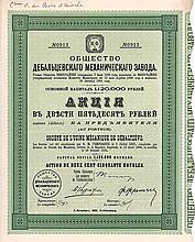 Société de l'Usine Mécanique de Débaltzévo