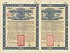 China-Lot: Chinese Imperial Government Gold Loan of 1896 (Kaiserlich Chinesische Staatsanleihe in Gold von 1896) (10 Stück)