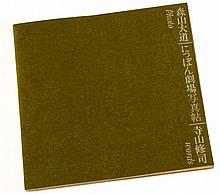 Daido Moriyama (b.1938) - Nippon Gekijo Shashincho, Japan: A Photo Theater, 1969