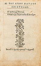 New Testament, - Greek . Ai tou Agiou Paulou Epistolai …Apokalupssis [ graece ], i.e