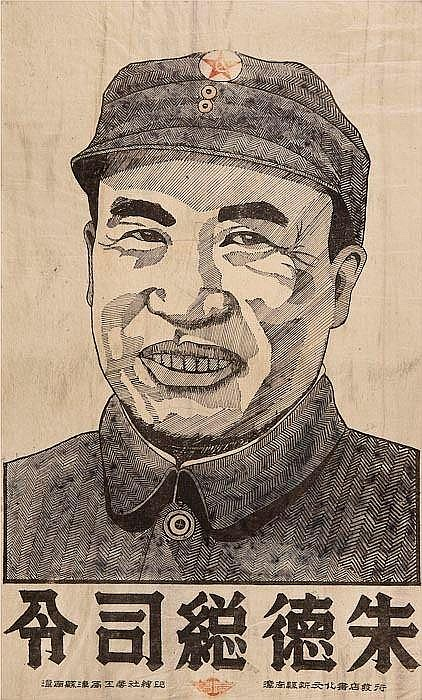 Commander-in-chief Zhu De, rare portrait print of