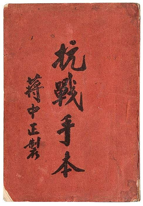 Jiang Jieshi (Chiang Kai-Shek) Booklet on