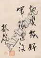 Lin Biao Calligraphy by Lin Biao, calligraphy