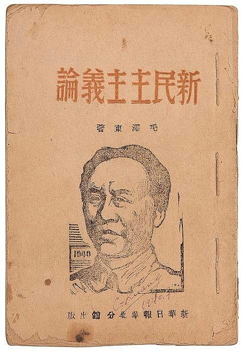 Mao Zedong [Mao Tse-Tung] On New Democracy, [iii]