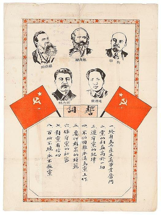 Oath, broadsheet poster with portraits of Marx,