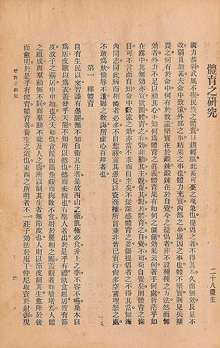 Mao Zedong [Mao Tse-Tung] Research on Physical