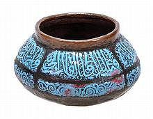 An Islamic copper bowl of compressed globular form