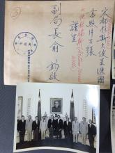 TAIWAN ROC HONDURAS EMBASSY MANUSCRIPT & DOCUMENT