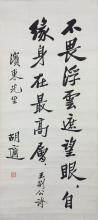 IMPORTANT HU SHIH (1891-1962) CALLIGRAPHY SCROLL
