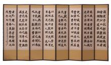 A Big Korean Calligraphy Screen