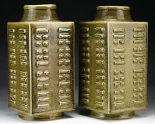 Pair Chinese Teadust Glazed Porcelain Cong Vases