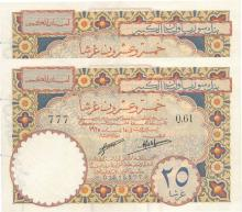 Set of  2 consecutive 25 Piastres banknotes (1925), Banque de Syrie et du Grand Liban.