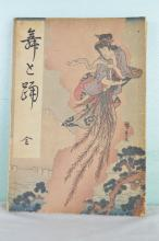 Antique Japanese album
