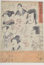 Japan 19 century paint