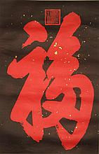 Chinese Happiness Calligraphy