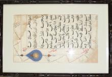 Segment of Koran