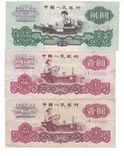 Three Pieces of Chinese Paper Currency