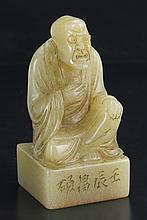 Chinese Soap Stone Seal Chop, Wu Chang Shuo
