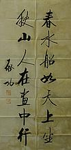 Chinese Calligraphy, Attributed to Qi Gong