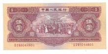 Chinese 5 Yuan Bank Note