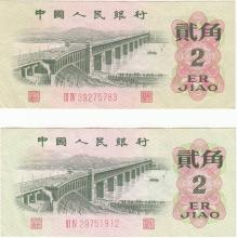 Chinese Two Er Jico Bank Notes